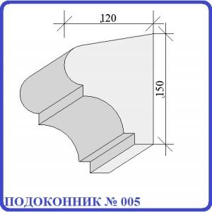 Валькирия Подоконник№005